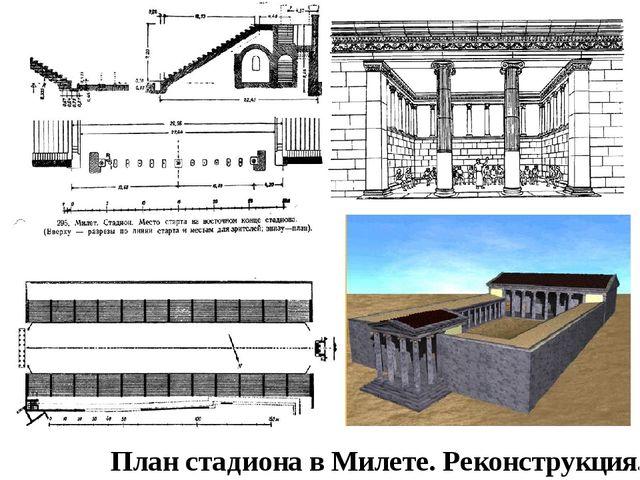 План стадиона в Милете. Реконструкция.