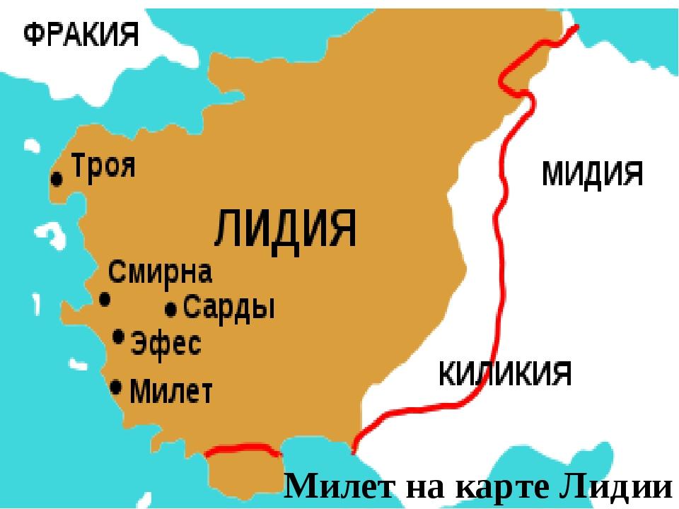 Милет на карте Лидии