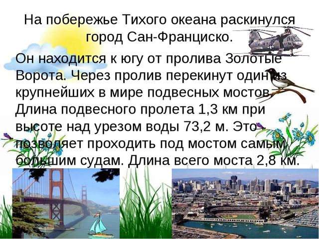 На побережье Тихого океана раскинулся город Сан-Франциско. Он находится кюг...