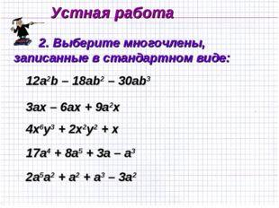 Устная работа 2. Выберите многочлены, записанные в стандартном виде: 12а2b –