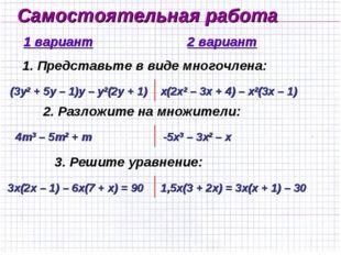 Самостоятельная работа 1 вариант 1. Представьте в виде многочлена: (3y2 + 5y