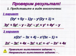 Проверим результат! 1 вариант 1. Представьте в виде многочлена: (3y2 + 5y – 1