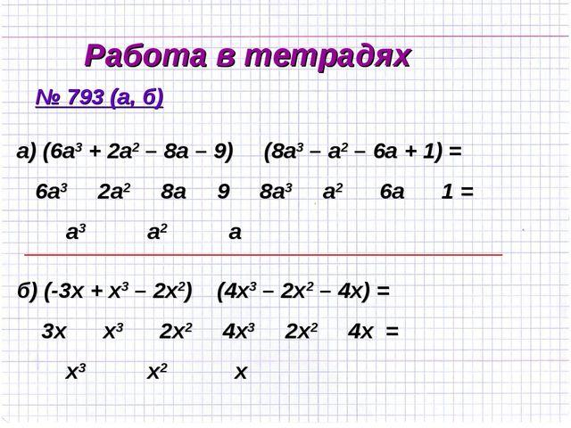 Работа в тетрадях № 793 (а, б) а) (6а3 + 2а2 – 8а – 9) (8а3 – а2 – 6а + 1) =...