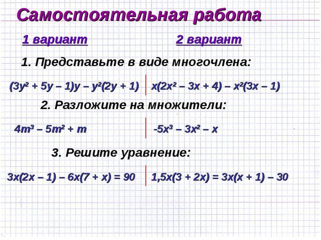 Самостоятельная работа 1 вариант 1. Представьте в виде многочлена: (3y2 + 5y...