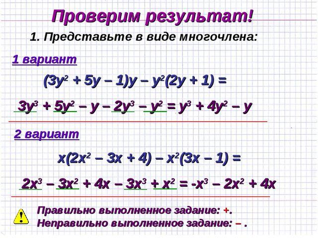 Проверим результат! 1 вариант 1. Представьте в виде многочлена: (3y2 + 5y – 1...