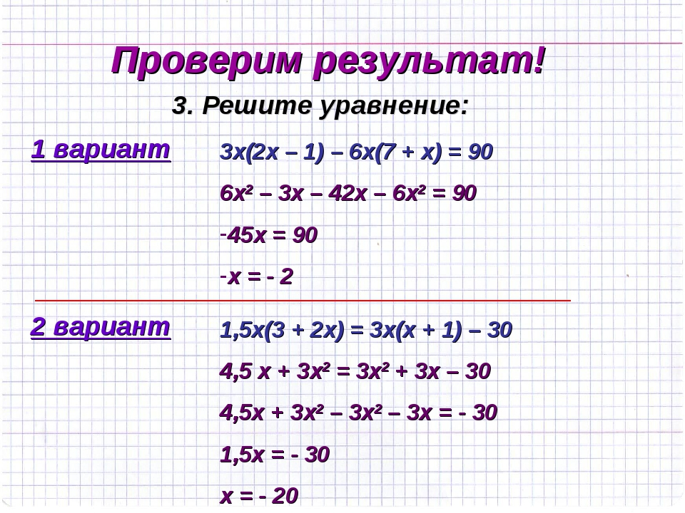 Проверим результат! 1 вариант 3. Решите уравнение: 2 вариант 3х(2х – 1) – 6х(...