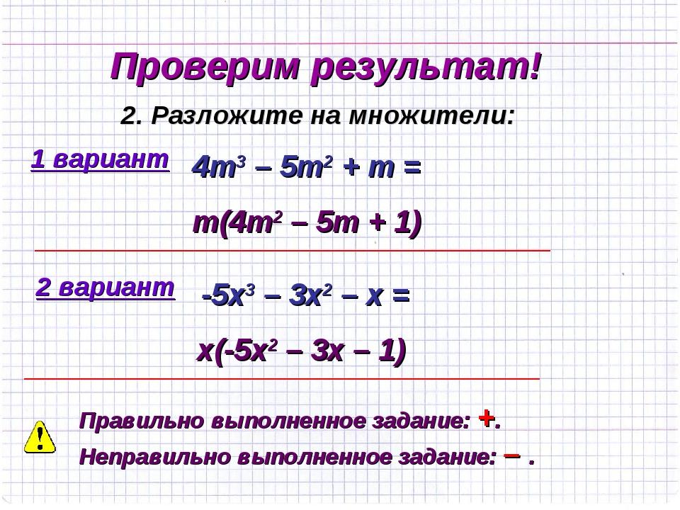 Проверим результат! 1 вариант 2. Разложите на множители: 4m3 – 5m2 + m = m(4m...