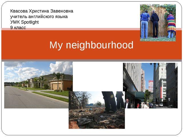 My neighbourhood Квасова Христина Завеновна учитель английского языка УМК Spo...