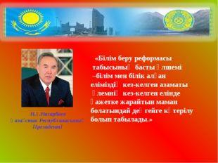 Н.Ә.Назарбаев Қазақстан Республикасының Президенті «Білім беру реформасы табы