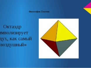 Философия Платона Октаэдр символизирует воздух, как самый «воздушный»
