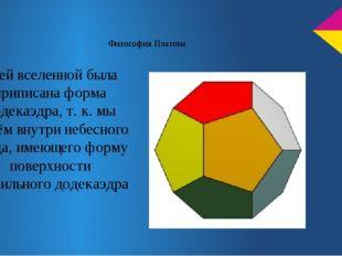 Философия Платона Всей вселенной была приписана форма додекаэдра, т. к. мы жи