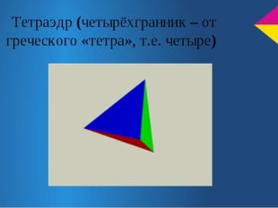 Тетраэдр (четырёхгранник – от греческого «тетра», т.е. четыре)
