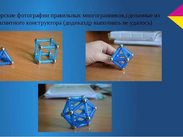 Авторские фотографии правильных многогранников,сделанные из магнитного констр...