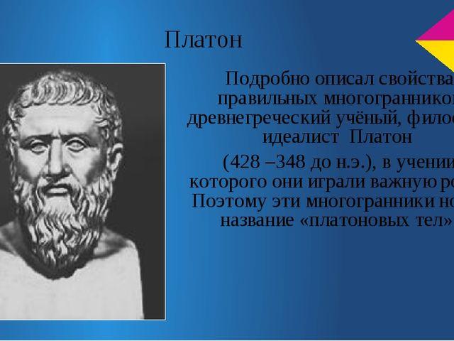 Платон Подробно описал свойства правильных многогранников древнегреческий учё...