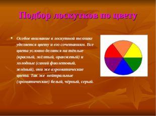 Подбор лоскутков по цвету Особое внимание в лоскутной технике уделяется цвету