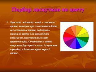 Подбор лоскутков по цвету Красный, жёлтый, синий – основные цвета, которые пр