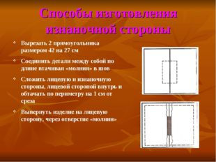 Способы изготовления изнаночной стороны Вырезать 2 прямоугольника размером 42