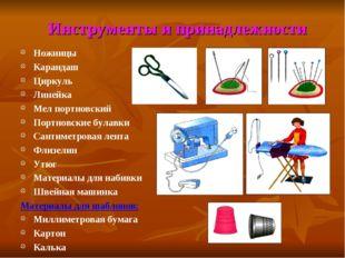 Инструменты и принадлежности Ножницы Карандаш Циркуль Линейка Мел портновский