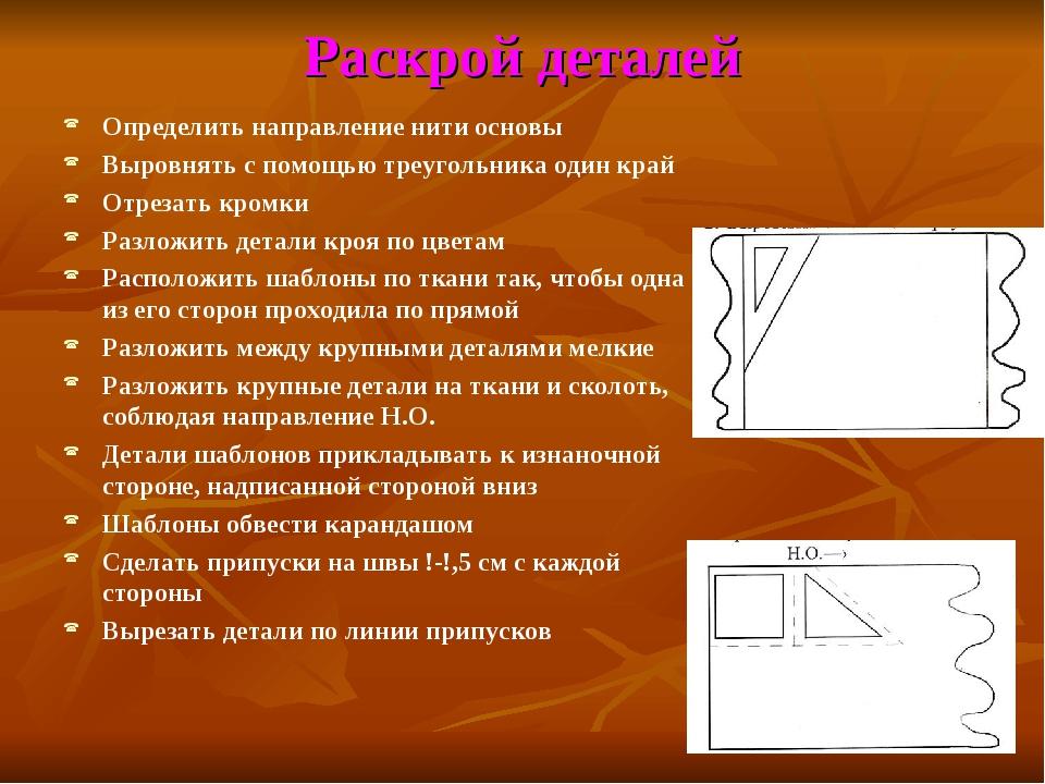 Раскрой деталей Определить направление нити основы Выровнять с помощью треуго...