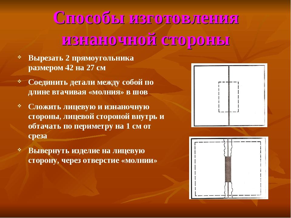 Способы изготовления изнаночной стороны Вырезать 2 прямоугольника размером 42...