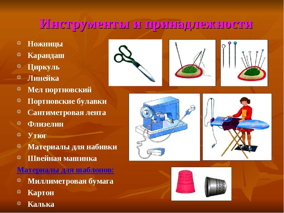 Инструменты и принадлежности Ножницы Карандаш Циркуль Линейка Мел портновский...