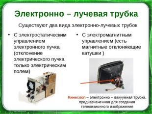 Электронно – лучевая трубка С электростатическим управлением электронного пуч