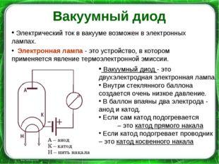Вакуумный диод Электрический ток в вакууме возможен в электронных лампах. Эле