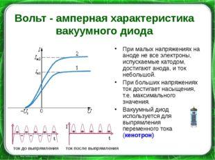 Вольт - амперная характеристика вакуумного диода При малых напряжениях на ано