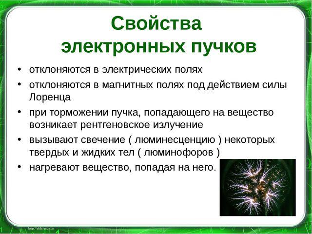 Свойства электронных пучков отклоняются в электрических полях отклоняются в м...