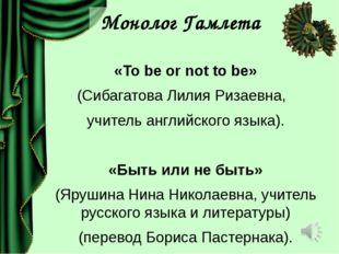 Монолог Гамлета «To be or not to be» (Сибагатова Лилия Ризаевна, учитель англ