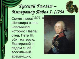 Русский Гамлет – Император Павел I. (1754 – 1801 гг.) Сюжет пьесы Шекспира оч
