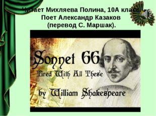 Читает Михляева Полина, 10А класс. Поет Александр Казаков (перевод С. Маршак).