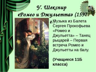 У. Шекспир «Ромео и Джульетта» (1597 г.) Музыка из Балета Сергея Прокофьева «