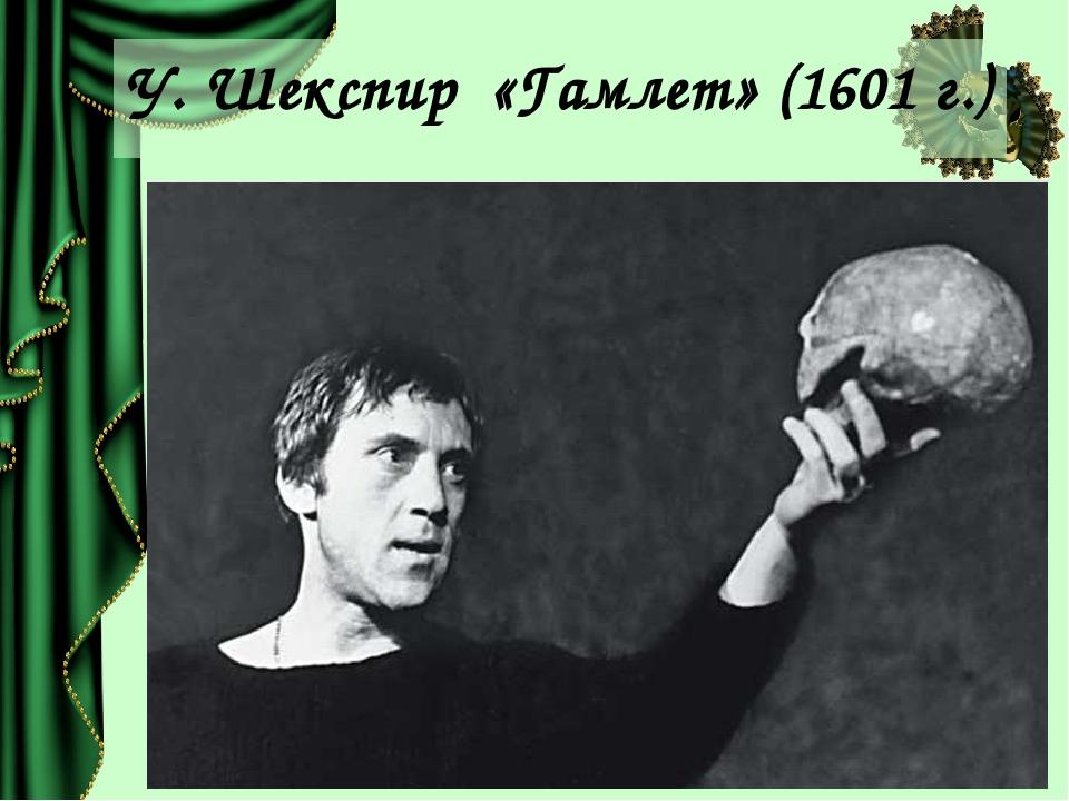 У. Шекспир «Гамлет» (1601 г.)