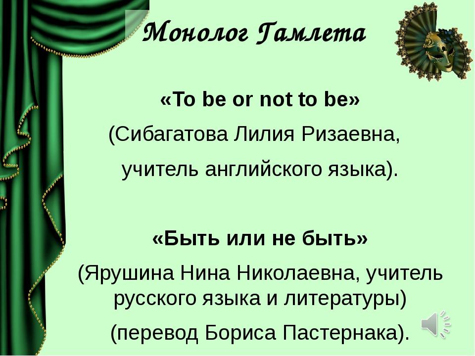 Монолог Гамлета «To be or not to be» (Сибагатова Лилия Ризаевна, учитель англ...