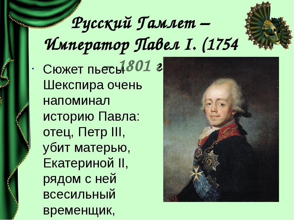 Русский Гамлет – Император Павел I. (1754 – 1801 гг.) Сюжет пьесы Шекспира оч...