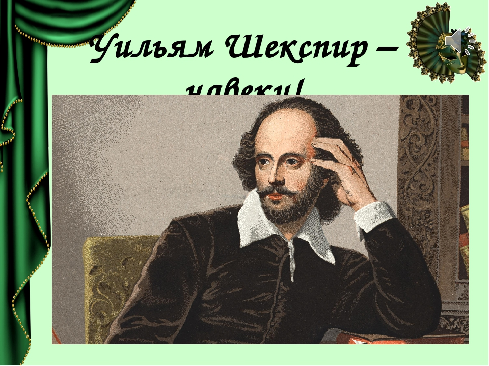 Уильям Шекспир – навеки!