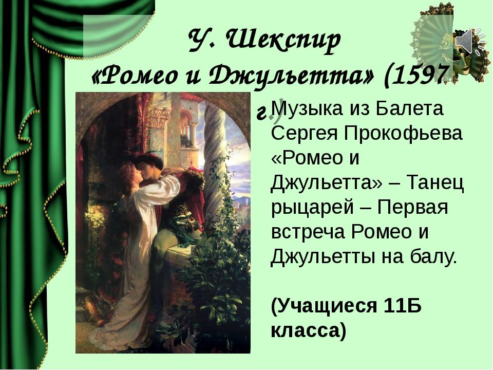 У. Шекспир «Ромео и Джульетта» (1597 г.) Музыка из Балета Сергея Прокофьева «...