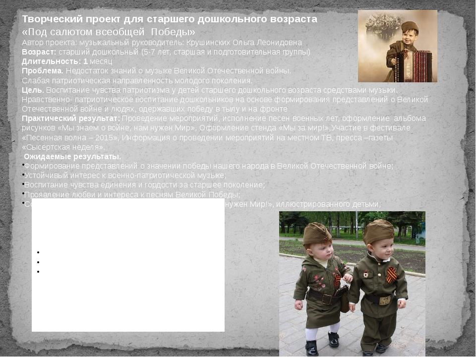 Проект реализуется по трём направлениям: Совместная деятельность с детьми; В...