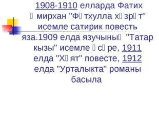 """1908-1910елларда Фатих Әмирхан """"Фәтхулла хәзрәт"""" исемле сатирик повесть яза"""