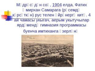 Мәдрәсәдән соң,1904 елда, Фатих ӘмирханСамарага (рәсемдә күрсәткән)рус тел