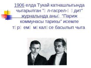 """1906 елдаТукайкатнашлыгында чыгарылган """"Әл-гасрел-җәдит"""" журналында аның """"П"""