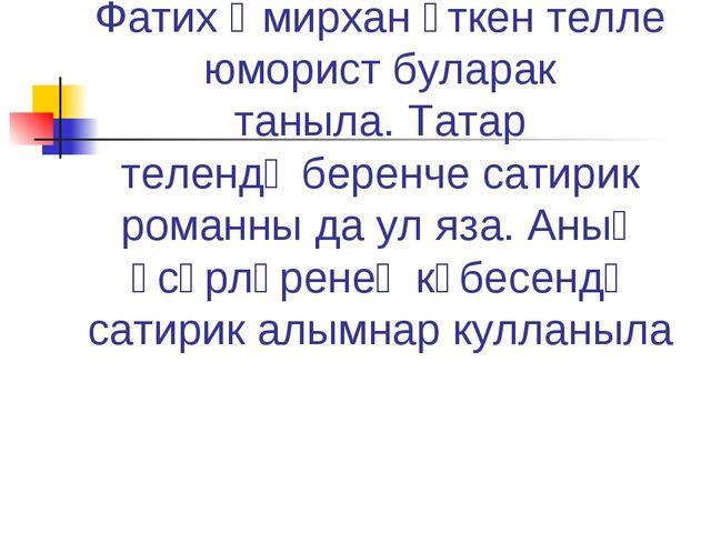 Фатих Әмирхан үткен телле юморист буларак таныла.Татар телендәберенче сатир...