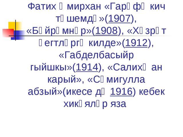 Фатих Әмирхан «Гарәфә кич төшемдә»(1907), «Бәйрәмнәр»(1908), «Хәзрәт үегтләрг...