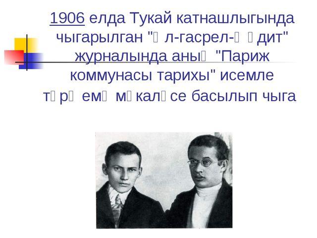 """1906 елдаТукайкатнашлыгында чыгарылган """"Әл-гасрел-җәдит"""" журналында аның """"П..."""