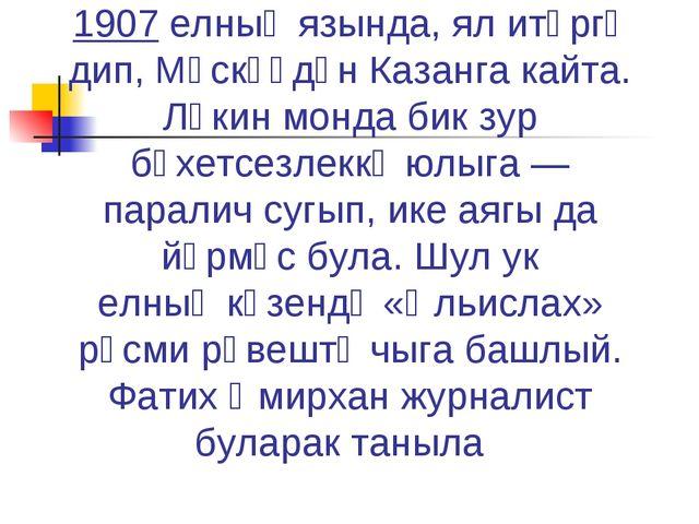 1907 елныңязында, ял итәргә дип, Мәскәүдән Казанга кайта. Ләкин монда бик зу...