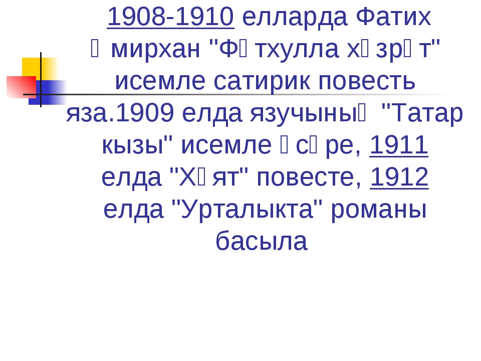 """1908-1910елларда Фатих Әмирхан """"Фәтхулла хәзрәт"""" исемле сатирик повесть яза..."""