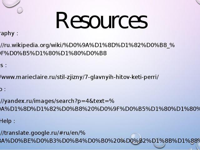 Resources Biography : https://ru.wikipedia.org/wiki/%D0%9A%D1%8D%D1%82%D0%B8_...