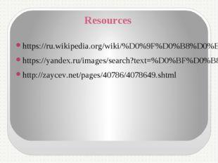 Resources https://ru.wikipedia.org/wiki/%D0%9F%D0%B8%D0%BD%D0%BA_(%D0%BF%D0%B
