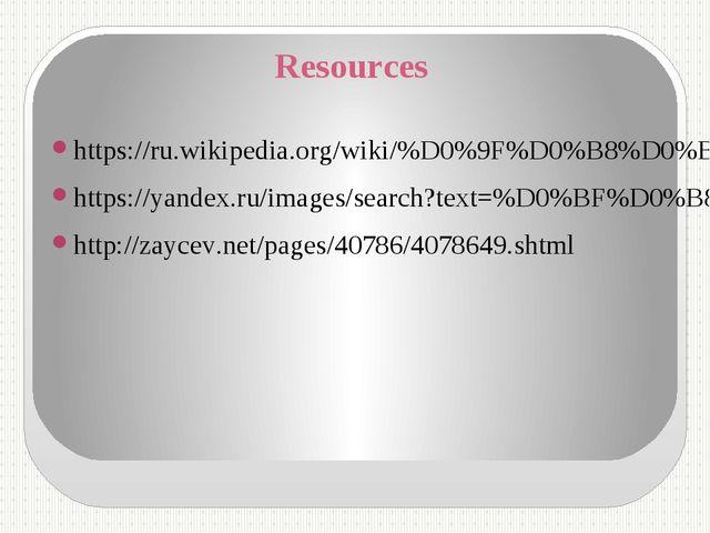 Resources https://ru.wikipedia.org/wiki/%D0%9F%D0%B8%D0%BD%D0%BA_(%D0%BF%D0%B...